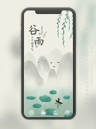 二十四节气谷雨传统节气手机壁纸