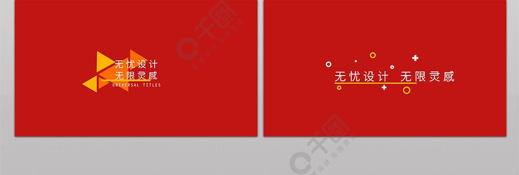 时尚大气商务字幕条AE模板