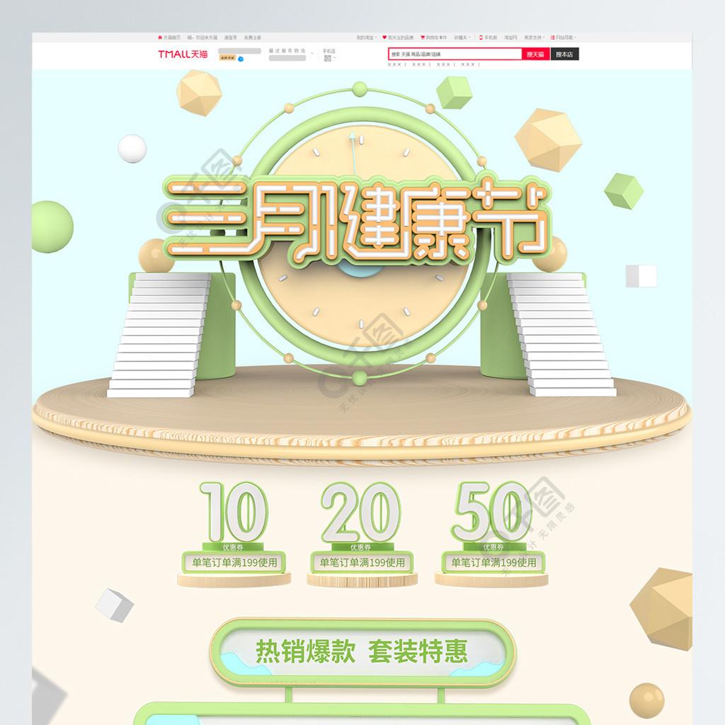 三月健康日C4D电商淘宝促销首页模板