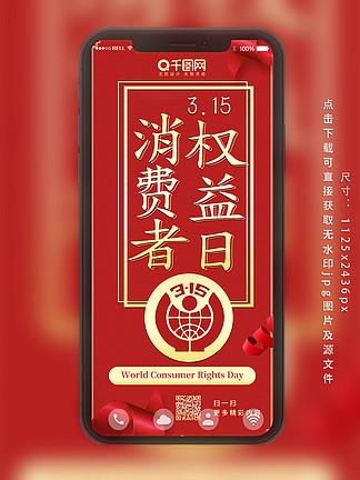 315消费者权益日喜庆节日热点手机配图