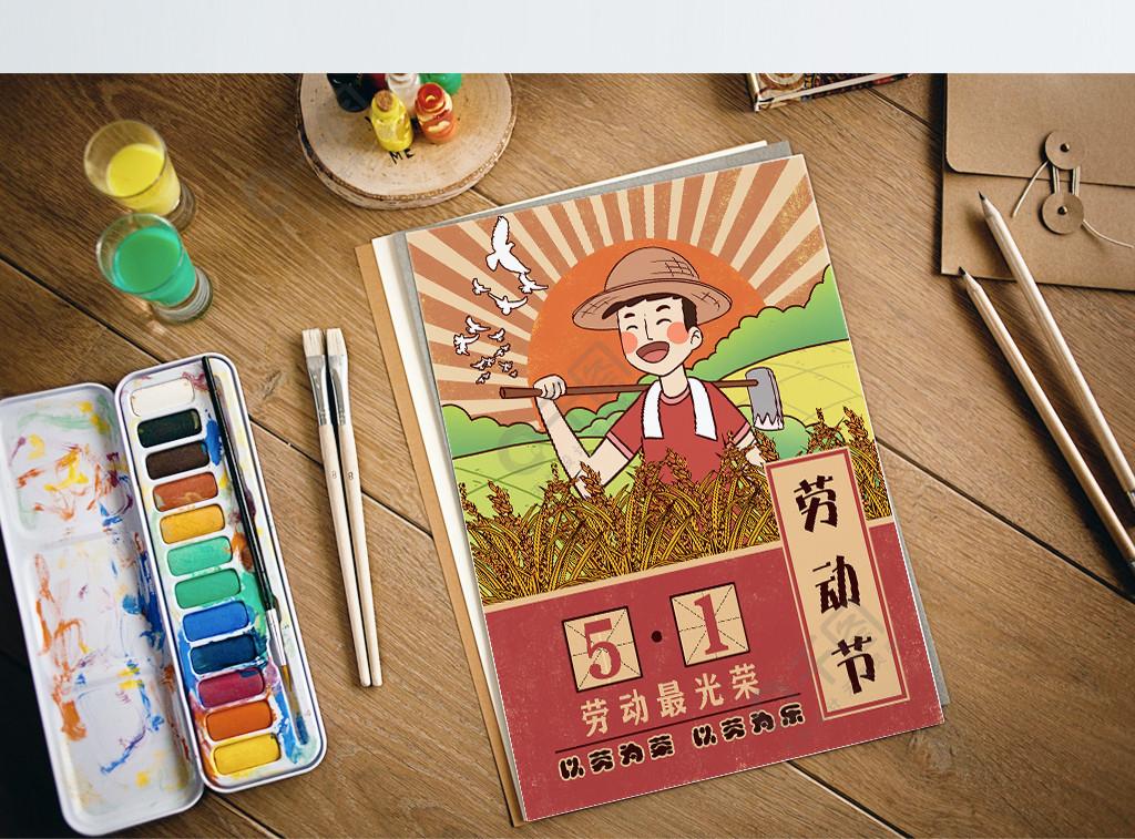 复古大字五一劳动节农耕插画