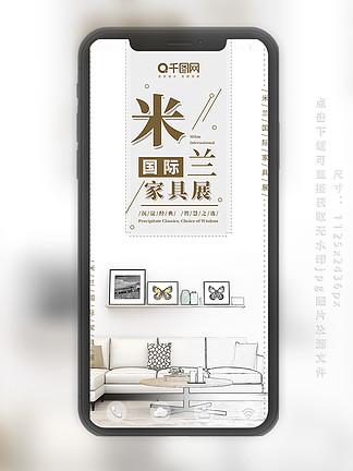 国际米兰家具展手机用图