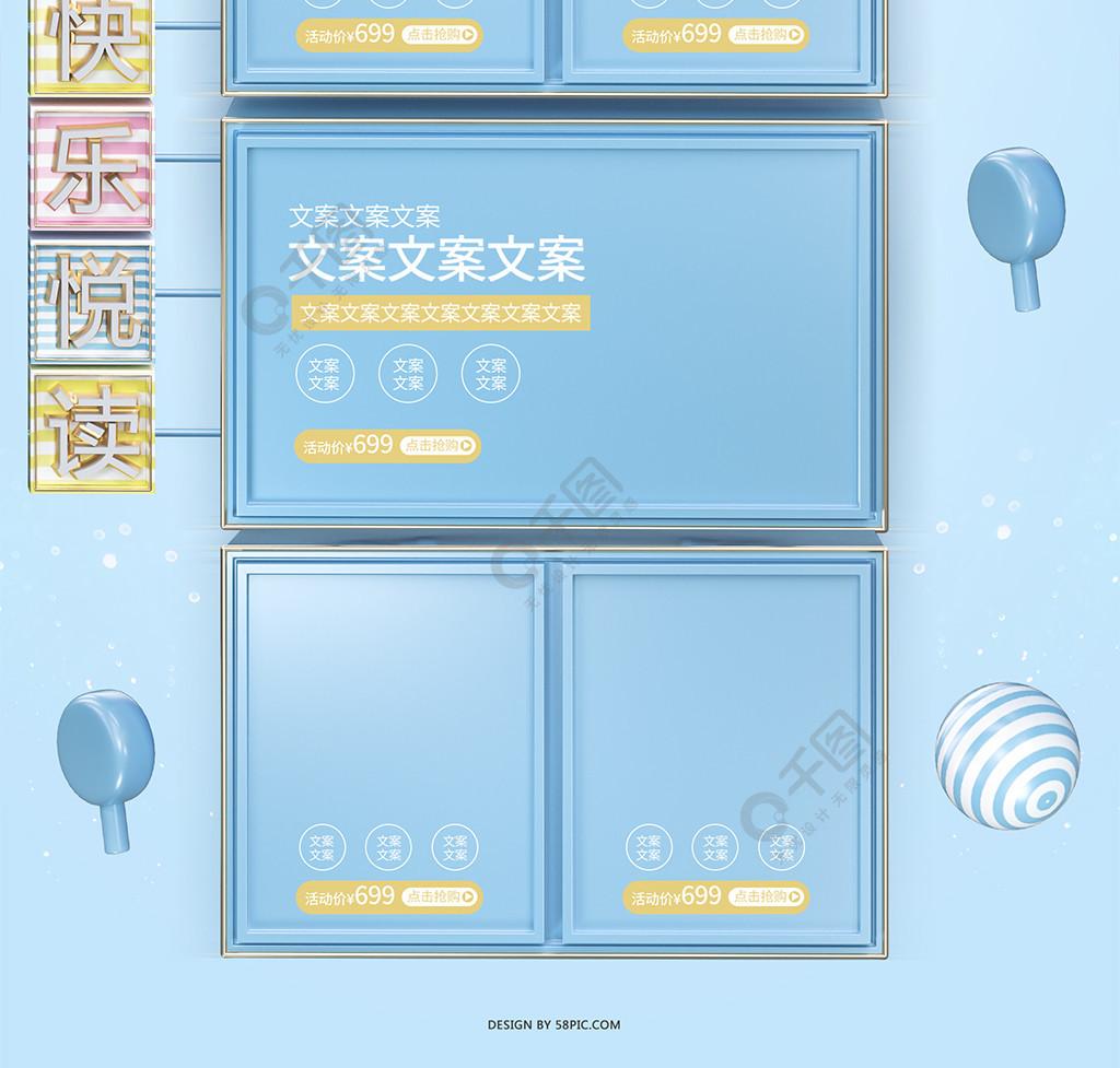 天猫淘宝c4d京东悦读节微立体首页设计