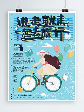 原创插画极简毕业旅行海报