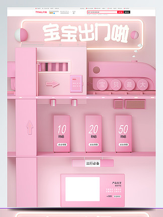 粉色C4D可爱宝宝出行PC首页模板