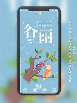谷雨二十四节气蓝色下雨天女孩手机用图