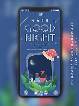 晚安世界插画治愈系月亮少女手机用图