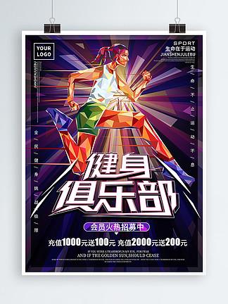 原创手绘菱角渐明健身运动促销海报