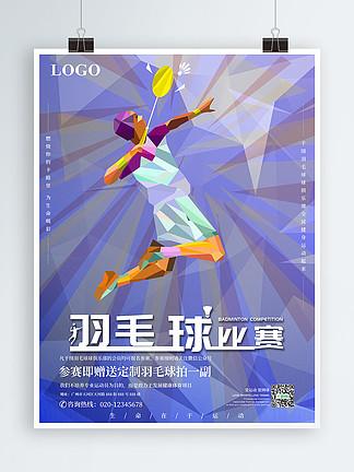 原创菱角渐明羽毛球比赛宣传海报