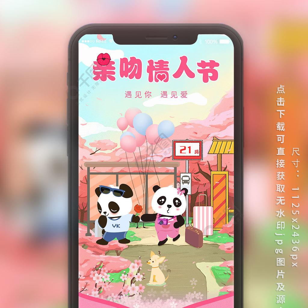 亲吻情人节卡通可爱原创插画手绘熊猫手机图