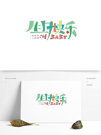 创意可爱生日快乐字体元素设计