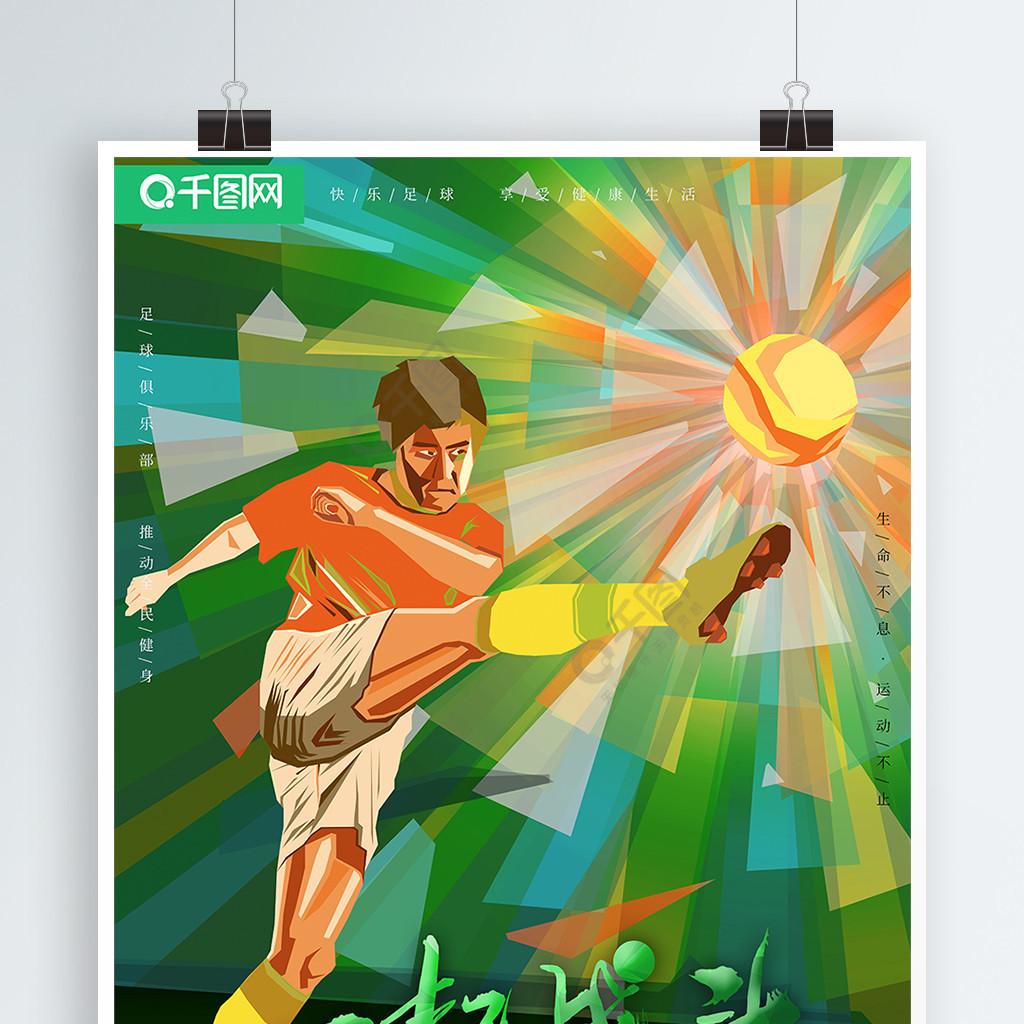 足球海报棱角渐变运动海报一起战斗