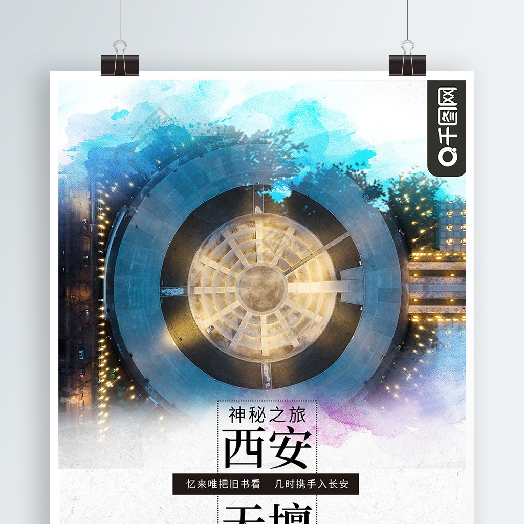 西安旅游神秘之旅天坛