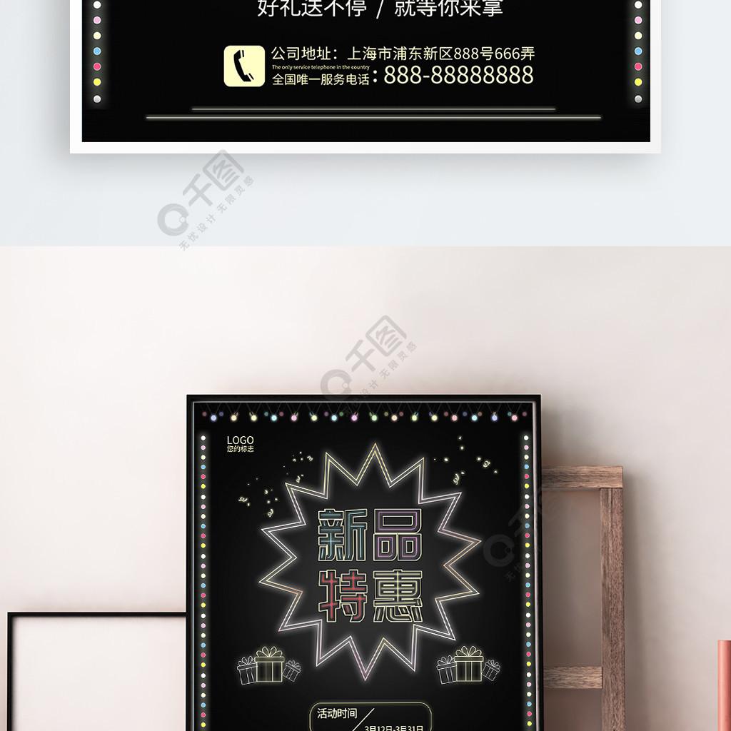 时尚黑色霓虹灯风格新品特惠促销海报