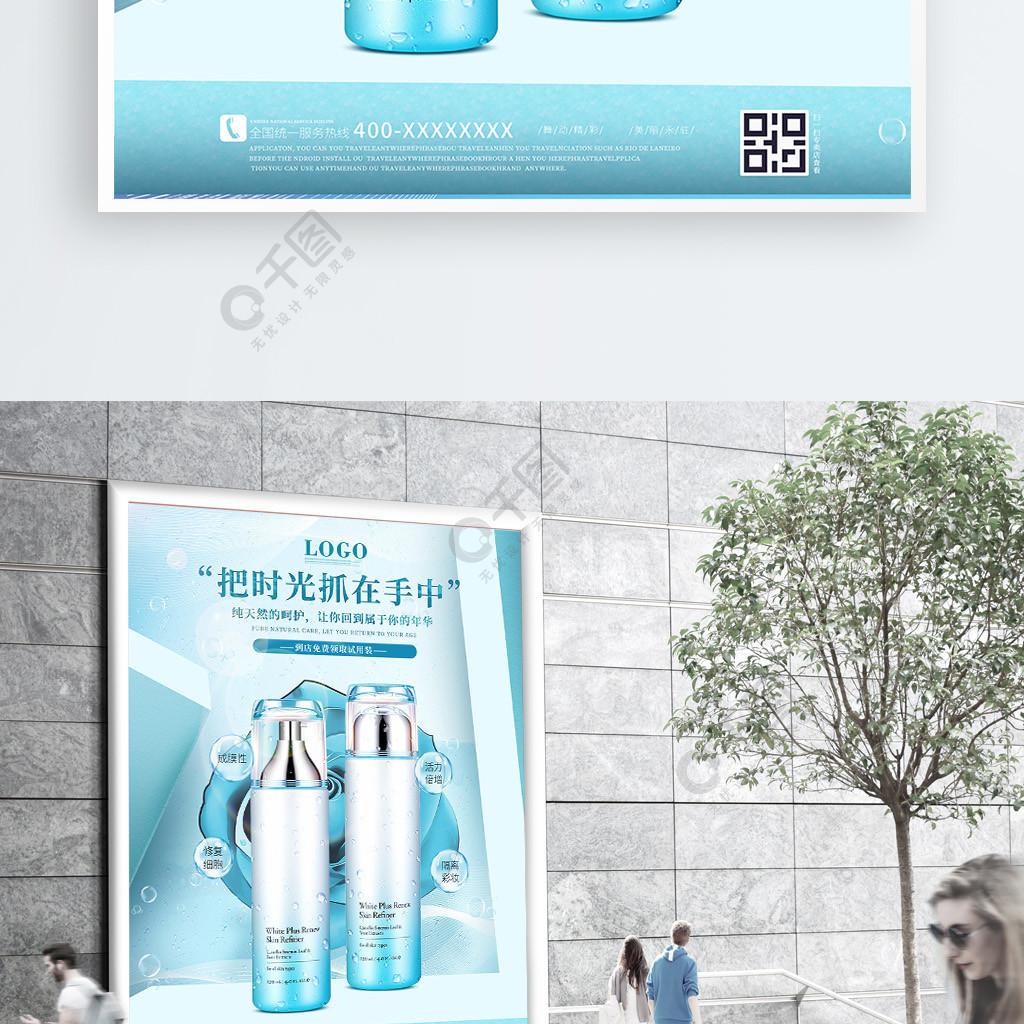 海蓝色化妆品护肤品宣传促销海报