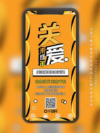 关爱未成人橙黄成长扁平卡通可爱手机配图