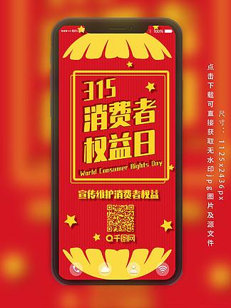 315消费者权益日喜庆红色手机配图