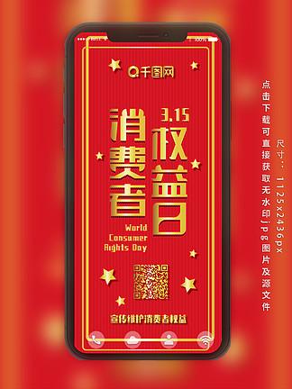 315消费者权益日维权喜庆红色手机配图