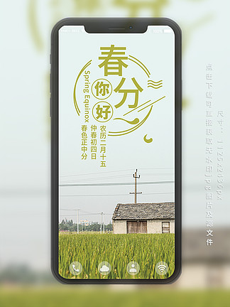 春分手机海报配图