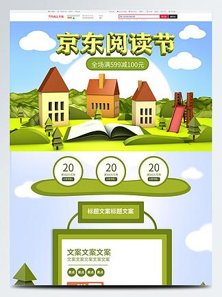 C4D京东悦读节图书文具电商首页
