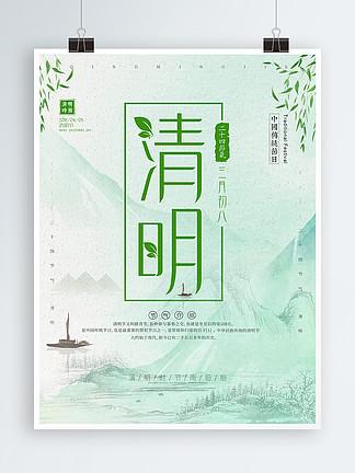 创意简洁时尚小<i>清</i>新<i>清</i><i>明</i>节<i>清</i><i>明</i><i>海</i><i>报</i>