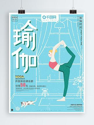 原创手绘插画虚实象生瑜伽宣传活动海报