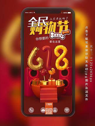 京东618C4D购物节喜庆手机海报