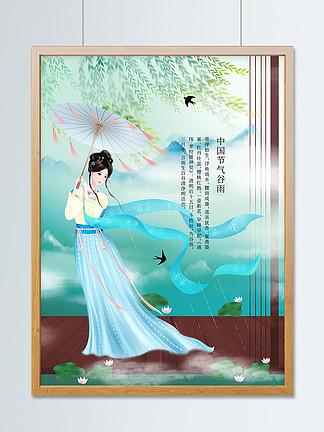 谷雨二十四節氣中國風漢服