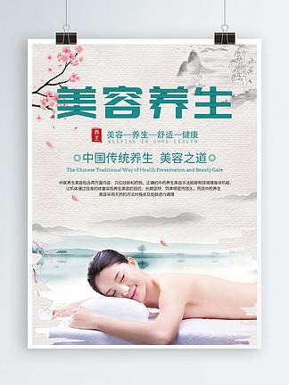 美容养生宣传海报