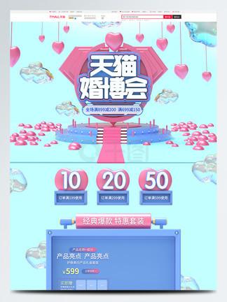 2019天猫婚博会美妆促销C4D电商首页