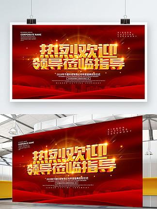红色大气热烈欢迎领导莅临指导展板设计