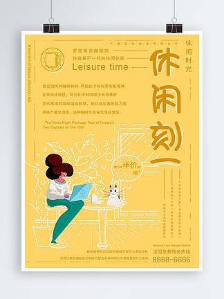 原创插画原创元素虚实象生下午茶主题海报