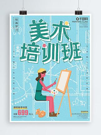 原创手绘小清新美术培训虚实象生海报