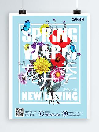 趋势蓝色花卉字体春季上新海报宣传单