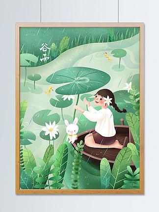 原创手绘插画二十四节气谷雨