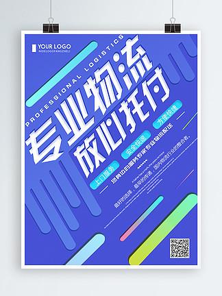 蓝色创意简约物流运输宣传海报