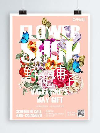 粉色趋势鲜花铺子英文字体海报宣传单