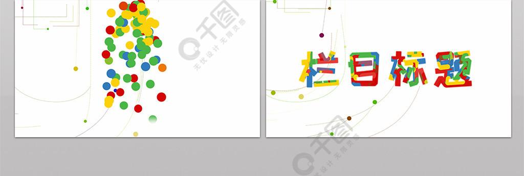 彩色粒子运动平移倒计时