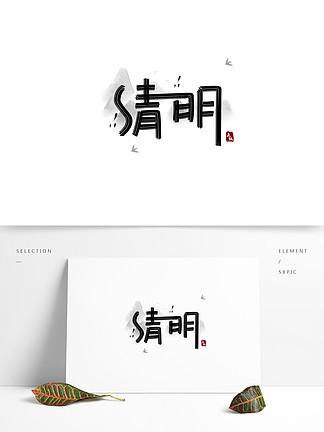 可商用创意中国风手?#35789;?#37327;手写清明艺术字