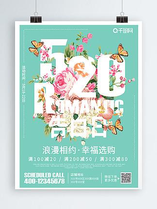 趋势花卉字体520情人节海报宣传单