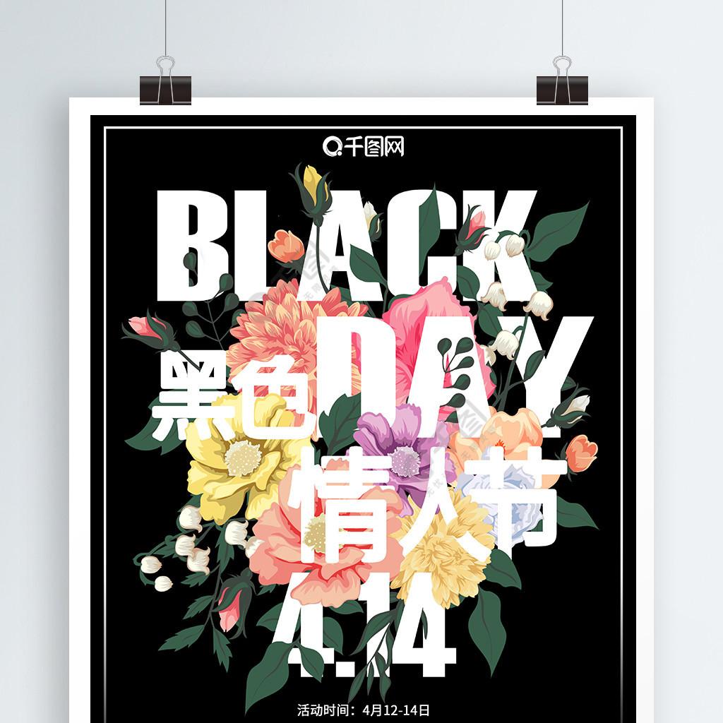 趋势花卉字体趋势黑色情人节海报宣传单