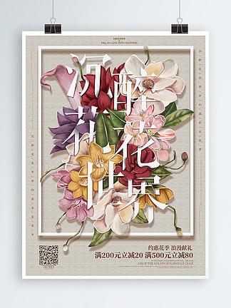 原创手绘花朵与字母插画促销海报