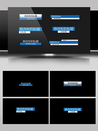 蓝色简洁商务字幕条AE模板