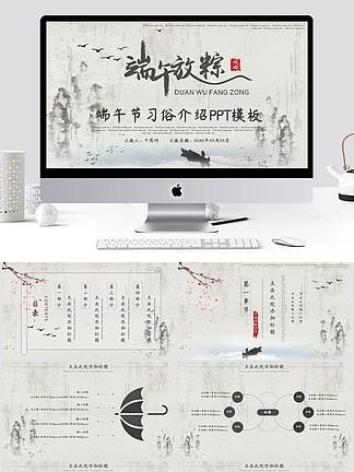 中国风<i>ppt</i><i>模</i><i>板</i><i>制</i><i>作</i>免费下载