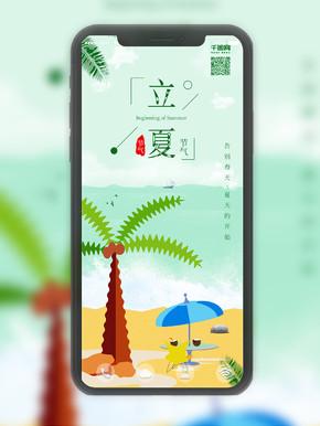 原创小清新立夏沙滩海报风景背景配图