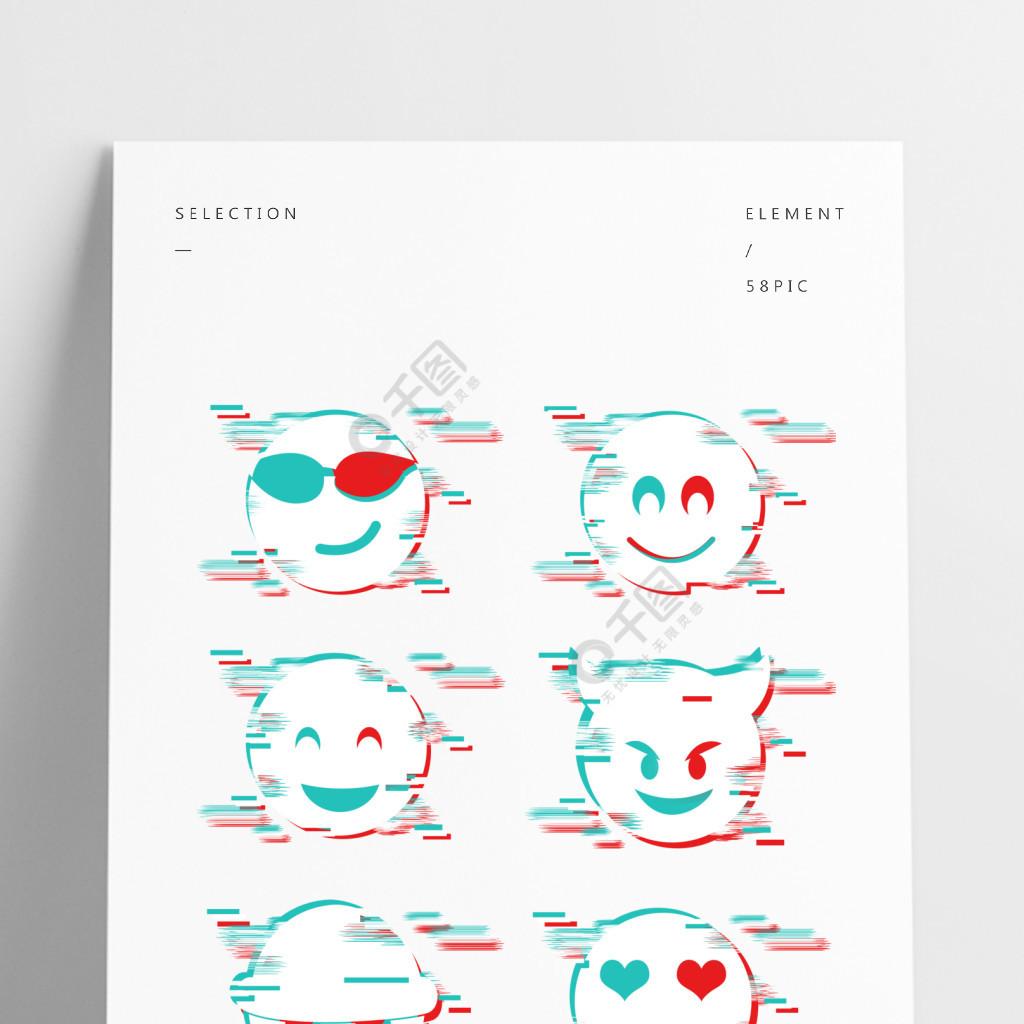 emoji表情故障风