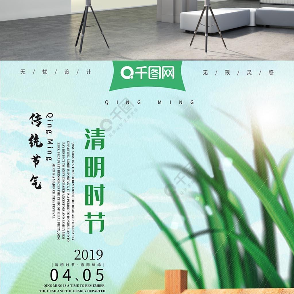 清明节二十四节气C4D卡通小清新平面海报