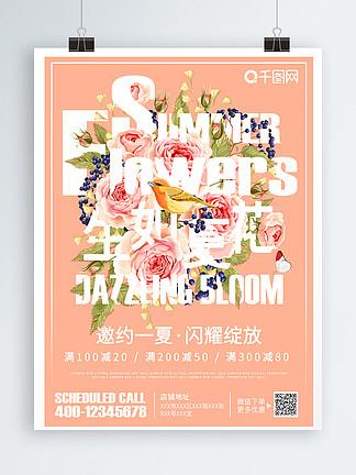 手绘花卉字体趋势生如夏花海报宣传单