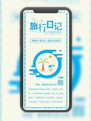 原创小清新中国旅游日旅行日记背景