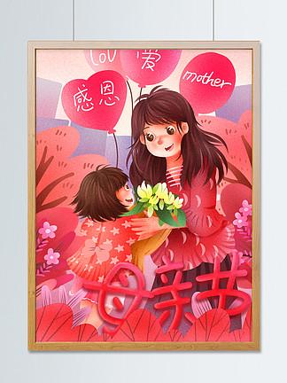 母親節女兒給媽媽獻花感恩母親粉色原創插畫